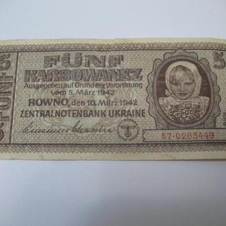 5 карбованцiв 1942 м.Ровно