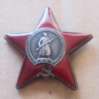 Орден Красной Звезды № 3 073 429