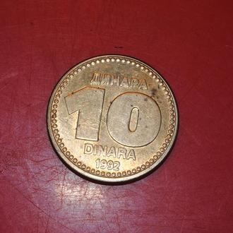 10 динар 1992 г Югославия