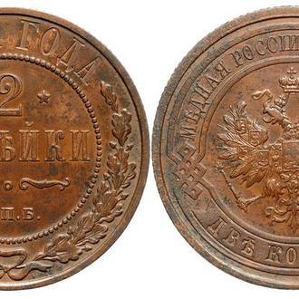 2 копейки 1914 года №3875