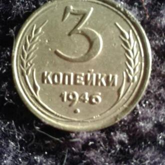 3коп СССР 1946