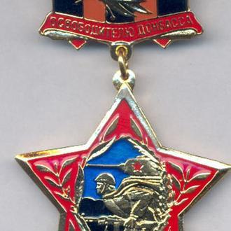 Знак Армия Освободителю Донбасса.