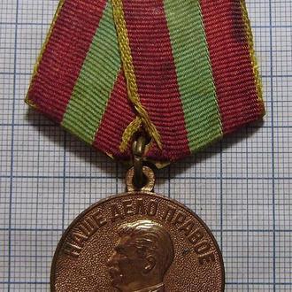 За доблестный труд в ВОВ 1941-1945 колодка латунь