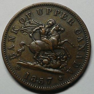 Канада 1 пенни 1857 год СОХРАН!!!!!!!!!!!