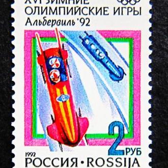 Марки России 1992 года. XVI зимние Олимпийские игры, Бобслей, MNH