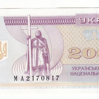 20000 карбованцев купон 1994 UNC