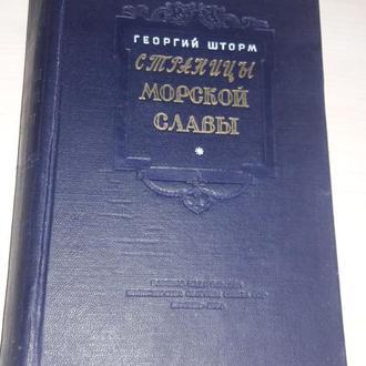 Страницы Морской Славы 1954 год .
