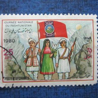Марка Афганистан 1980 пуштуны с флагом гаш