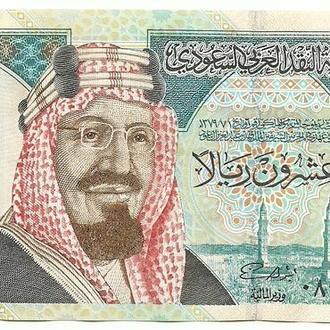 Саудовская Аравия 20 риал 1999г. aUNC