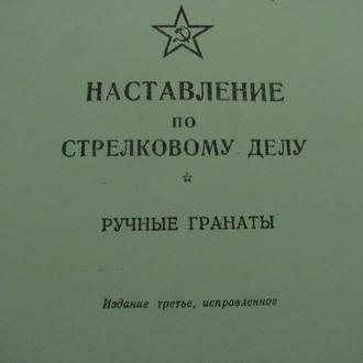 РУЧНЫЕ ГРАНАТЫ РГД-5 РГ-42 Ф-1 РКГ-3