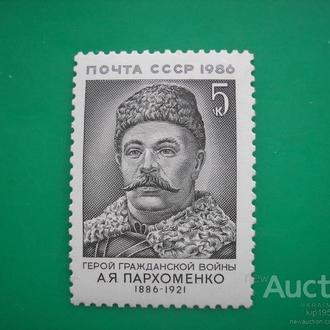 СССР 1986 Пархоменко MNH