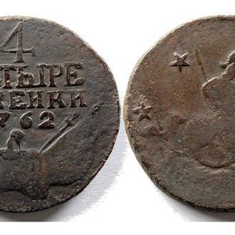 4 копейки 1762 года (Барабаны) оригинал №2684