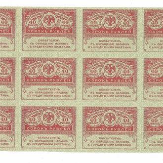 Россия 40 рублей керенка 1917 сцепка 12шт. 480 рублей
