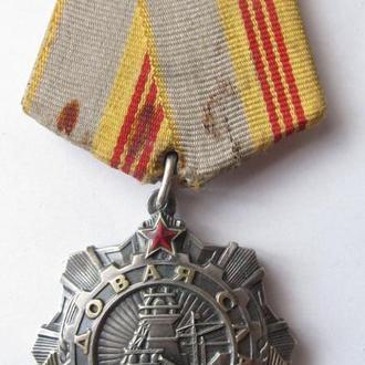 Орден Трудовая Слава 3 степени №53825