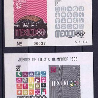 ЛОИ. Мексика 1968  г   MNH  - 2а блока