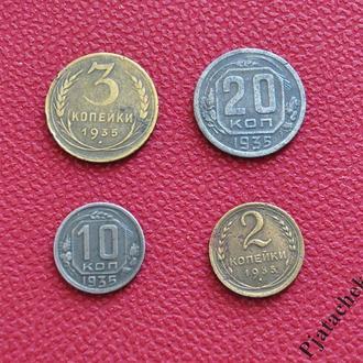 Набор 15, 10 копеек 1935 г , 3 и 2 копейки 1935 г СССР одним лотом
