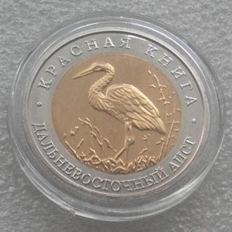 50 рублей 1993 года Дальневосточный аист, копия