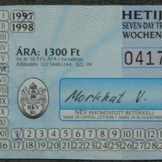 Талон Билет Проездной Венгрия