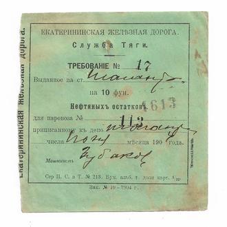 Екатерининская железная дорога 10 фунтов нефтяных остатков. Кривой Рог. 1904.