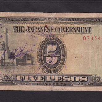 Японская оккупация Филиппин 5 песо 1943г. печать.