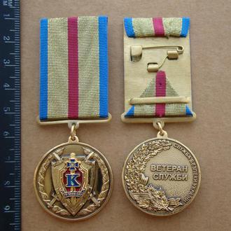 Медаль Ветеран К СБУ