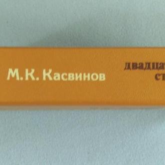 М.К.Касвинов. Двадцать три ступени вниз
