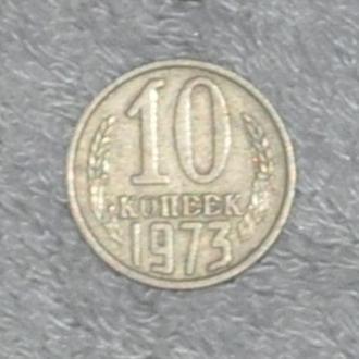 Монета СССР 10 копеек 1973 год.