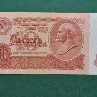 СССР 10 рублей  1961 г.  отличные