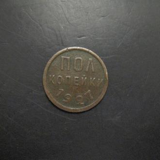полкопейки 1927 год