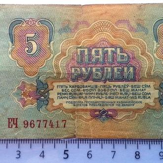 5 рублів СРСР (рублей СССР) 1961