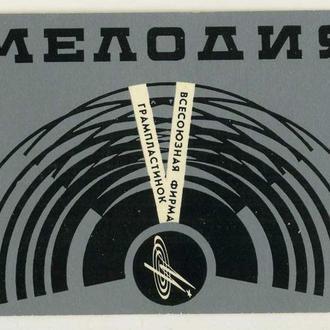 карманный календарик Мелодия 1970 г.