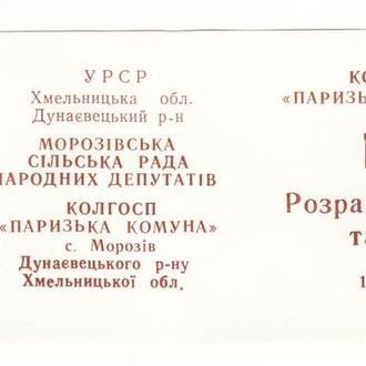 Колхоз Парижская комунна 10 талонов Хмельницкий Дунаевцы Морозов 1989
