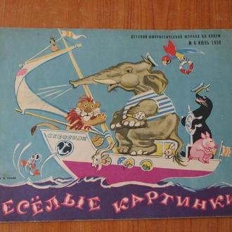 Журнал Веселые картинки 1958 г № 6