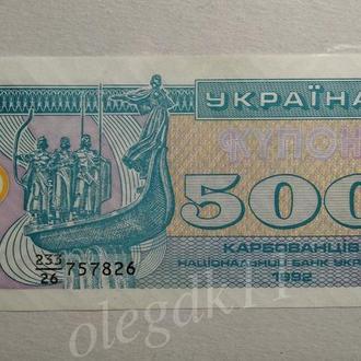 500 карбованцев / 1992 / Сохран !!!