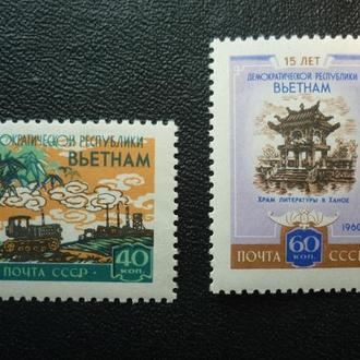 1960, . 15-летие Демократической Республики Вьетнам