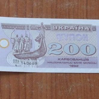 200 карбованців 1992 р