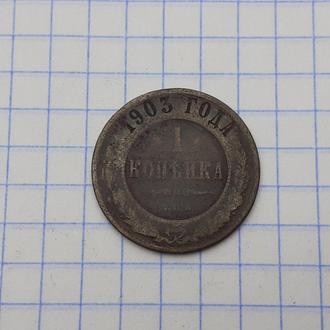 1 копейка 1903 года №19
