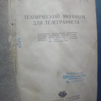 Технический минимум для телеграфиста-1940