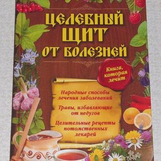 Сост. А. Вересова Целебный щит от болезней.