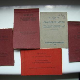 Свидетельство, купоны на денежные выдачи и проездные билеты к орденской книжке на одного.