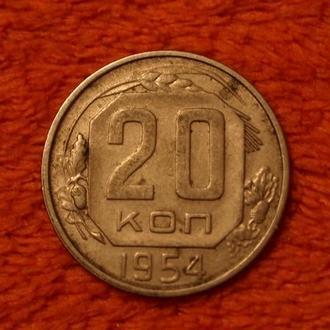 20 копеек 1954 год.