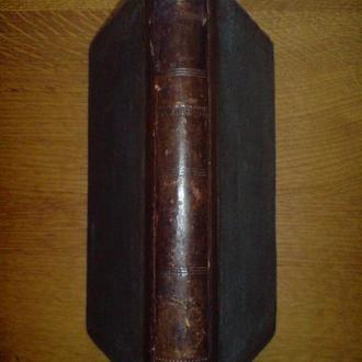 Фауст 1859г. Гёте. Редкость!