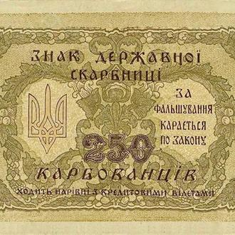 250 карбованців 1918 рік