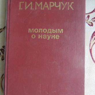 Марчук Г.И. Молодым о науке