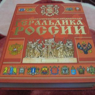 Геральдика России. Полная иллюстрированная энциклопедия