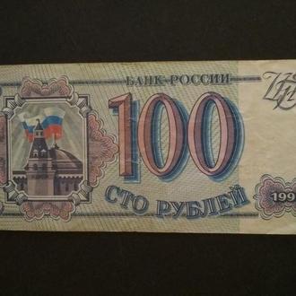 100 руб. 1993 г. ЭЬ 8186627