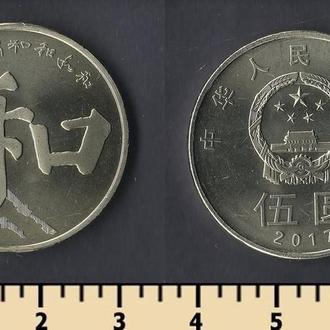 Китай 5 юаней 2017
