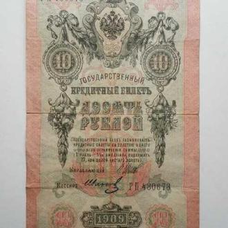 10 рублей 1909г