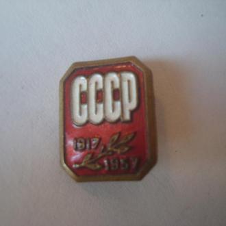 Знак  40 лет СССР