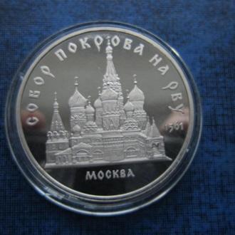Монета 5 рублей СССР 1989 Собор Покрова на рву пруф